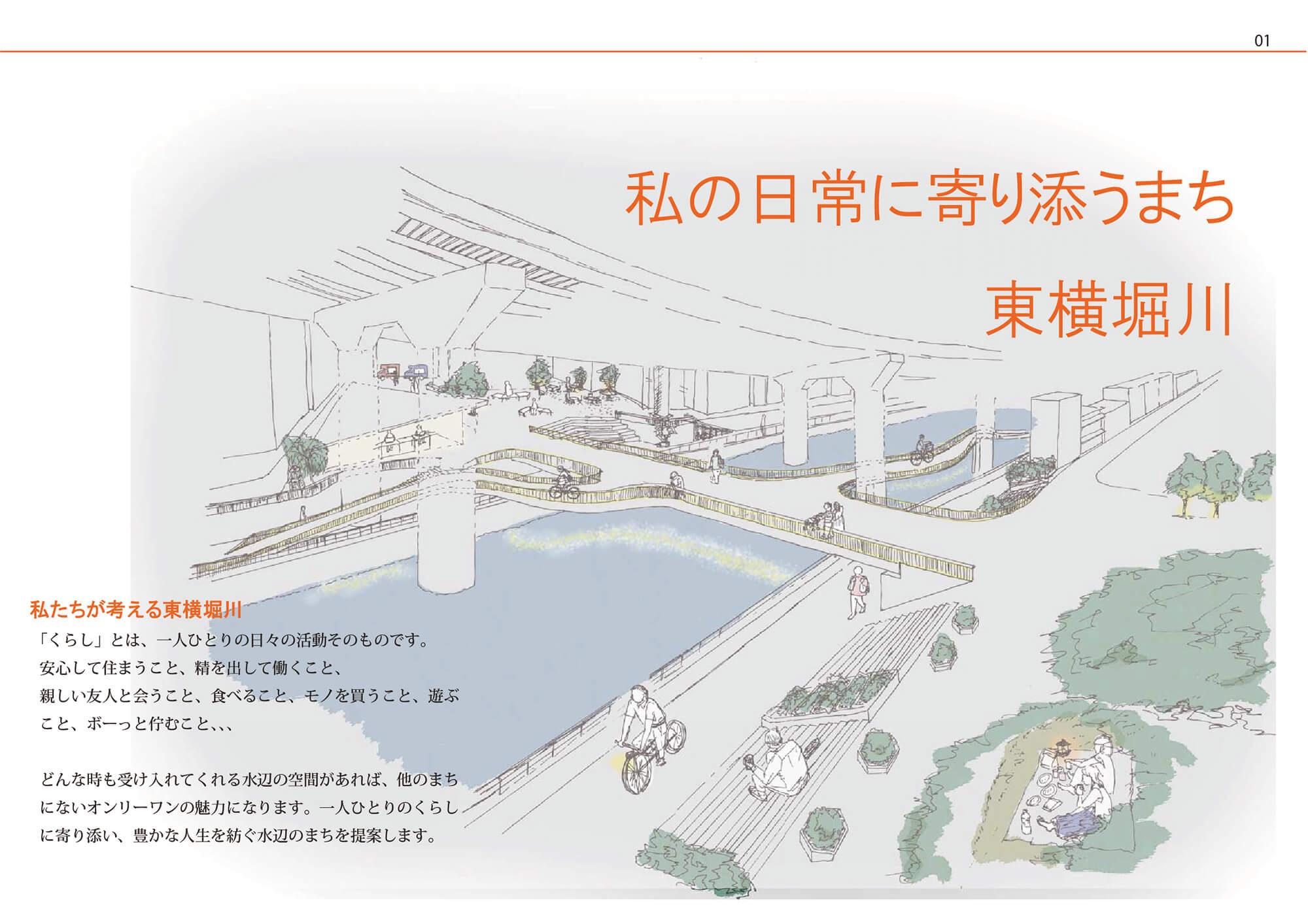 東横堀川デザインコンペ